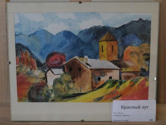 Красный луг - акварель, бумага, 25х30 см, художник - Светлана Сягаева (1 500 р)