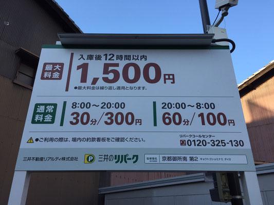 三井のリパーク 京都御所南 第2