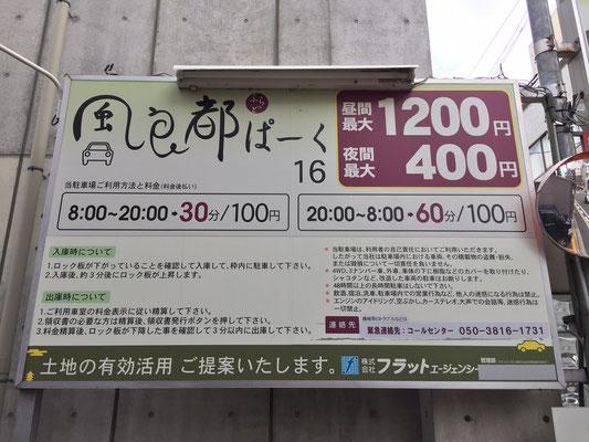 風良都ぱーく