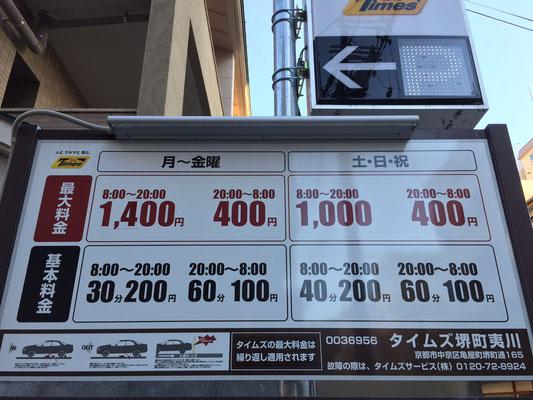 タイムズ堺町夷川