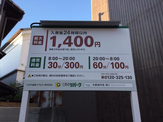三井のリパーク 京都御所南 第3