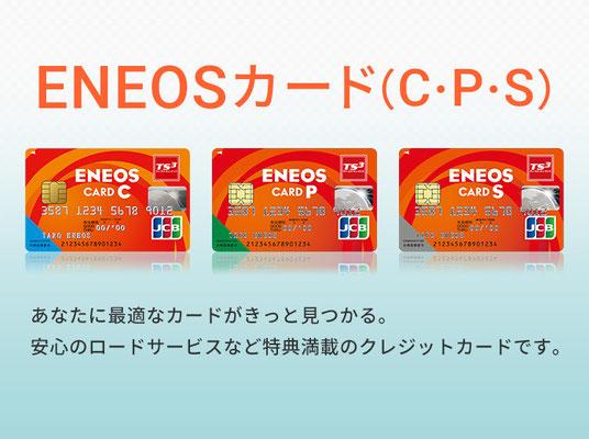 ENEOSカード ENEOS法人カード利用可能です