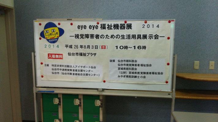 2014.8.3  仙台での視覚障害者のためのeye eye福祉機器展に盲人安全つえ(白杖)を出展しました。