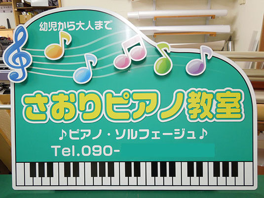 3Dピアノ看板(エメラルドグリーン)