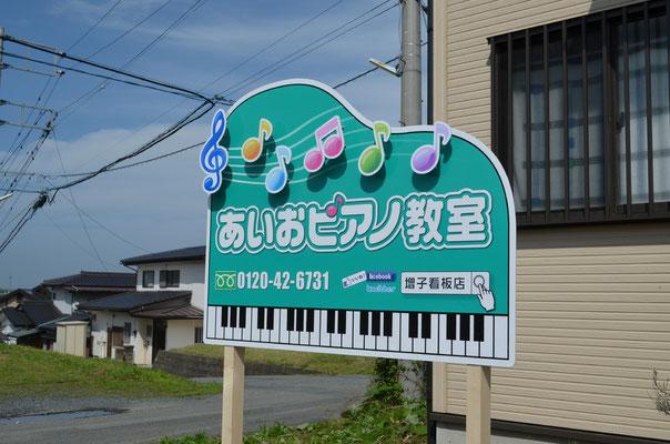 3Dピアノサインの自立型設置例2