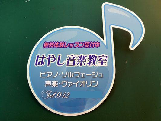 ブルーの音符型サイン(例)