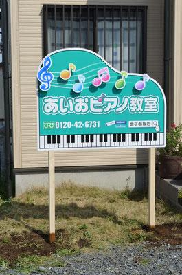 3Dピアノサインの自立型設置例1