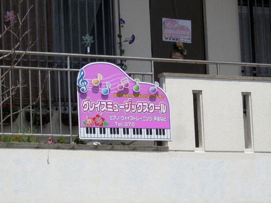 3Dピアノ看板(ピンク)