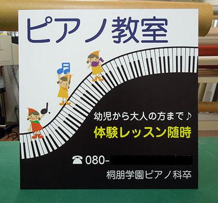 四角型ピアノサイン製作例(黒)