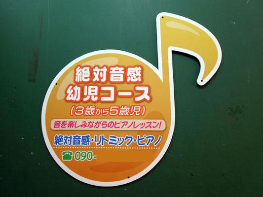 音符型サイン製作例(黄色)