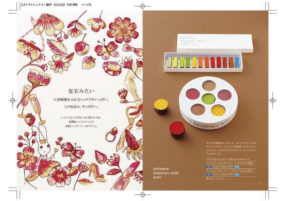 伊勢丹 ショコラコレクション冊子(全ページイラスト・ショコラコレクションロゴマーク)