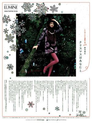 朝日新聞15段広告 ルミネ