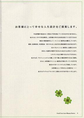 企業カタログ冊子(全ページイラスト)
