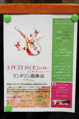 マンドリン演奏会のポスター