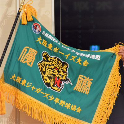 大阪東ボーイズ大会優勝旗のお披露目
