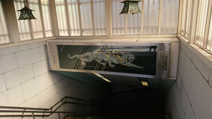 「白 虎」 85×300cm  1996  JR会津若松駅前地下道入口(左側)