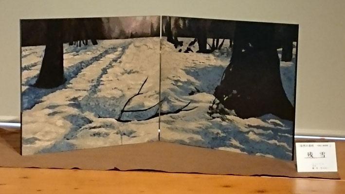 「残 雪」 第27回河北工芸展  45.5×106.7×1.3cm 2018 個人蔵
