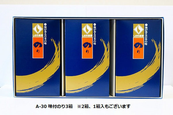 A-30 味付のり 3箱 3,000円(税別)