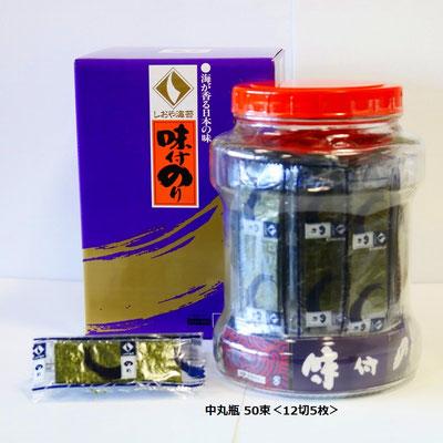 50束 中丸瓶 12切5枚50束入 1,250円(税別)