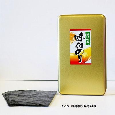 A-15 味付のり 半切24枚 1,500円(税別)