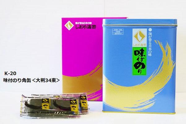 K-20 味付のり角缶 大判34束 2,000円(税別)