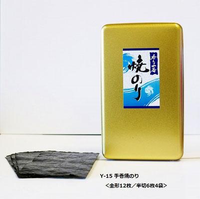 Y-15 手巻き焼のり 全形12枚/半切6枚4袋 1,500円(税別)