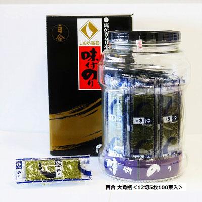 百合 大角瓶 12切5枚100束入 1,650円(税別)