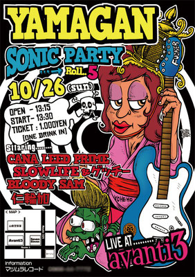 [Event] YAMAGAN SONIC PARTY フライヤ