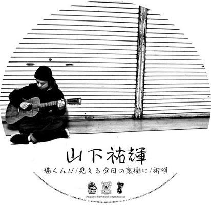 山下祐輝 1th Single CD盤面