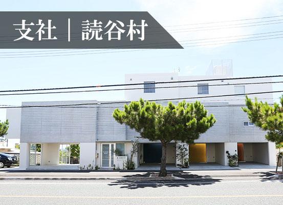 支社|読谷村