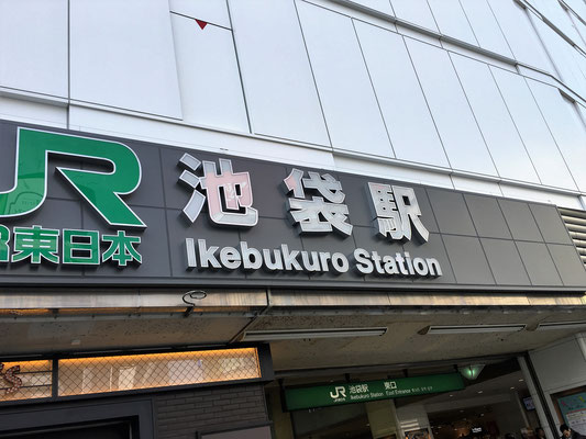JR東日本 池袋駅 ;2016年6月設置 ; アルティマ防鳥ワイヤー