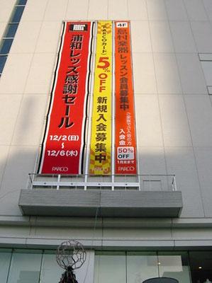埼玉県浦和市(商業施設);2006年12月設置 ; ワイヤーテンド