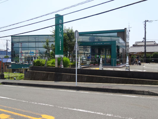 三島信用金庫 裾野支店まで約180m