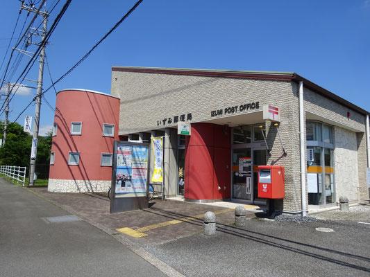 いずみ郵便局まで約1.2km