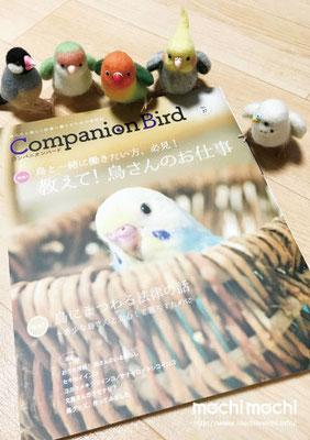 そんな中、Companion Birds no.27が届きました!