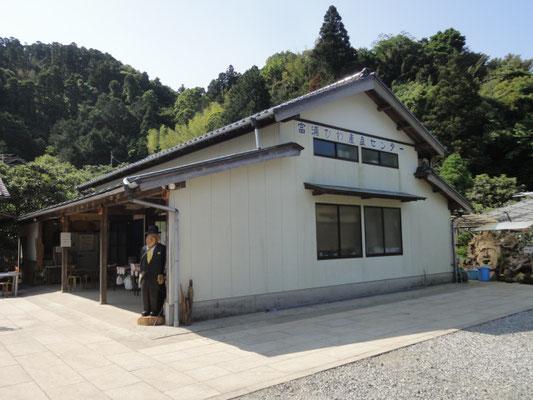 びわ山田(富浦びわ産直センター)