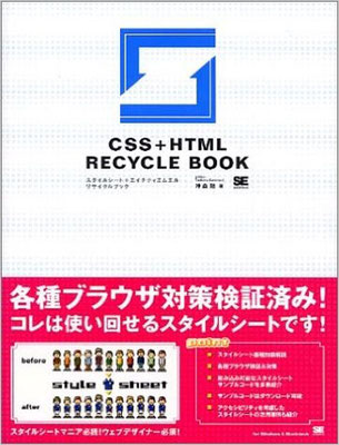 CSS + HTML RECYCLE BOOK