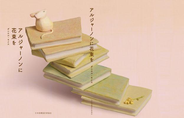 2019年 第6回東京装画賞入選作品「アルジャーノンに花束を」