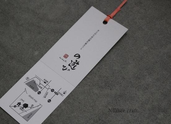 栞タイプのショップカード
