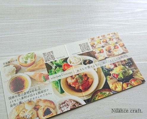 uchi cafe*さんショップカードは二つ折りにすると正方形になります。中面。