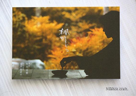 書家・奥田美穂さま、日吉大社 浅井勝直氏によるふたり展「楓いろどる」DM
