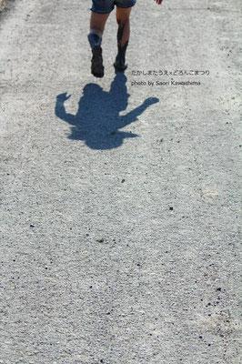 泥のついた裸足で駆け回る