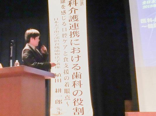 講演する植田耕一郎日本大学歯学部教授