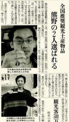 読売新聞・記事