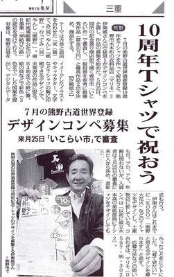 毎日新聞 2014年4月18日記事