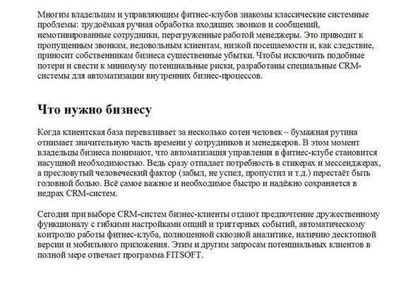 CRM-системы для бизнеса