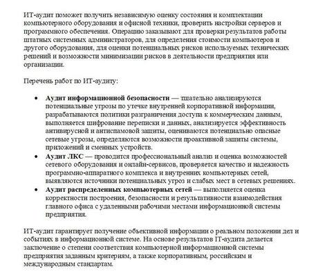 Услуги ИТ-аудита