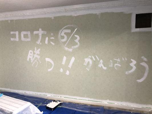 壁を塗る前に落書き 「コロナに勝つ!」