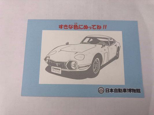 日本自動車博物館ぬりえ