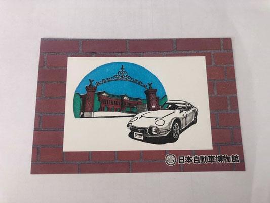 日本自動車博物館シール